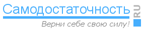 Самодостаточность. ру